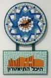 שעון פסיפס  קרמיקה ---הוזמן ונמכר--- Ceramic mosaic  Ǿ30