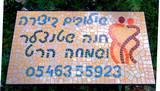 השלט שלנו - פסיפס קרמיקה Our placard - Ceramic  60X40