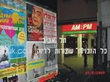 לוח מודעות אבן גבירול תל אביב סמוך לחנות AM-PM