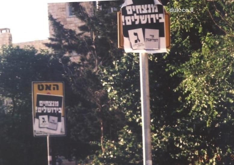 בחירות לופוליאנסקי ירושלים פקווילים