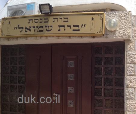 """בי""""כ בית שמואל גילה"""