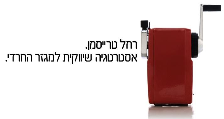 משרד פרסום רחל טרייסמן
