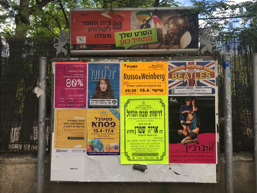 פרסום פוסטרים בירושלים
