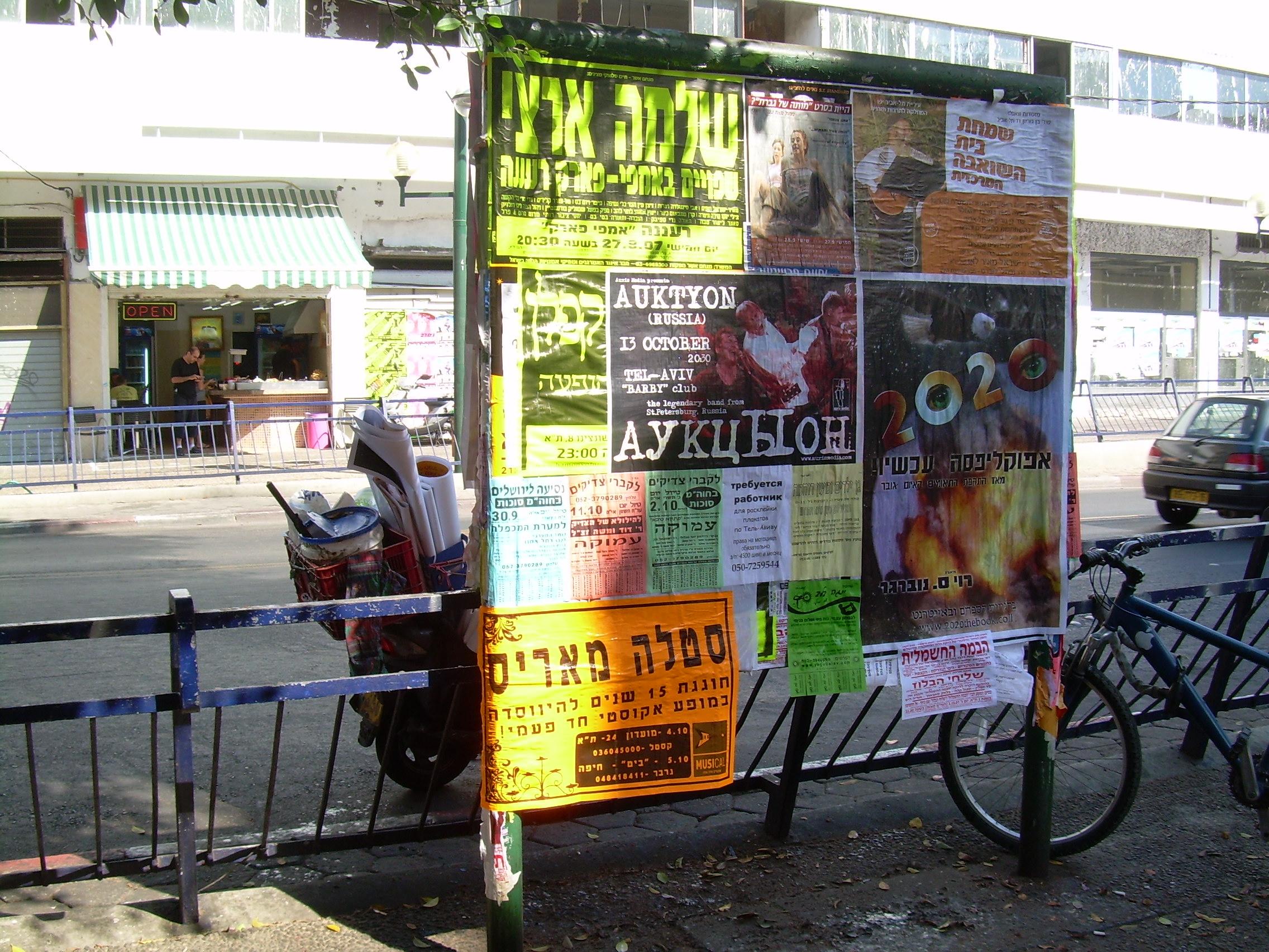 פוסטרים בתל אביב