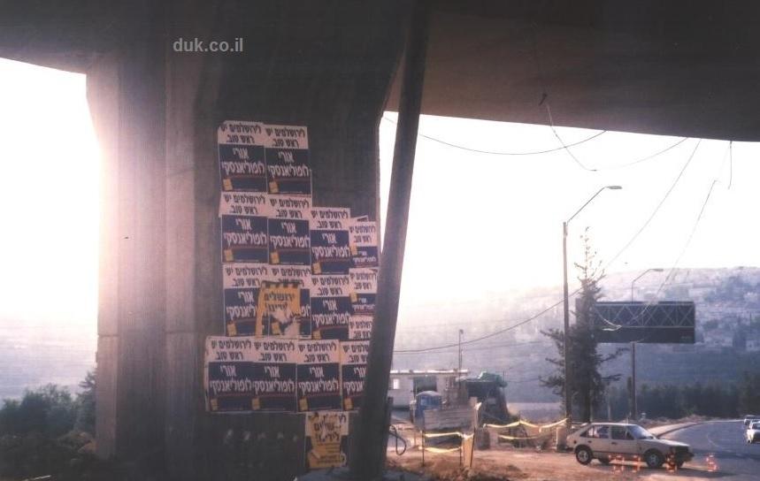 בחירות 2003 מודעות על גשרים