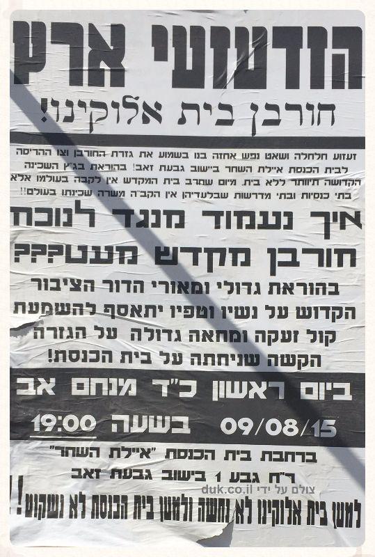 פשקווילים בית כנסת גבעת זאב ירושלים
