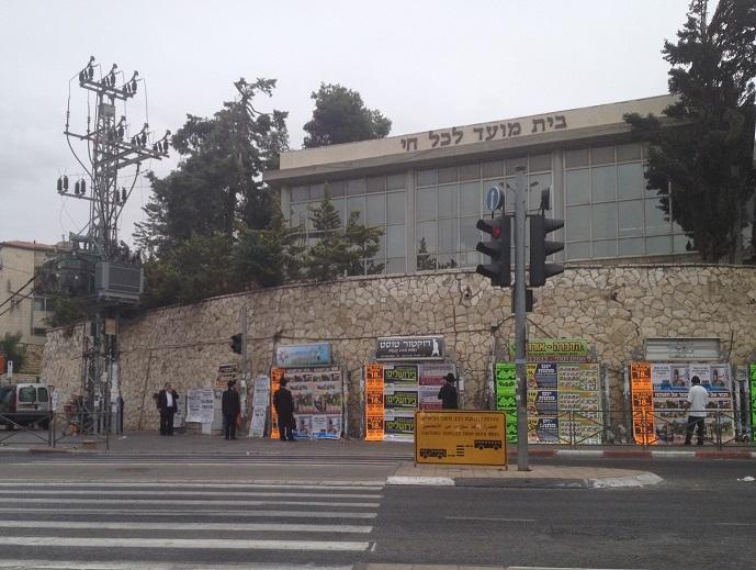 תליית מודעות חרדים ירושלים