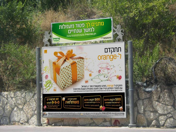 שלט לוח שלם חוצות ירושלים