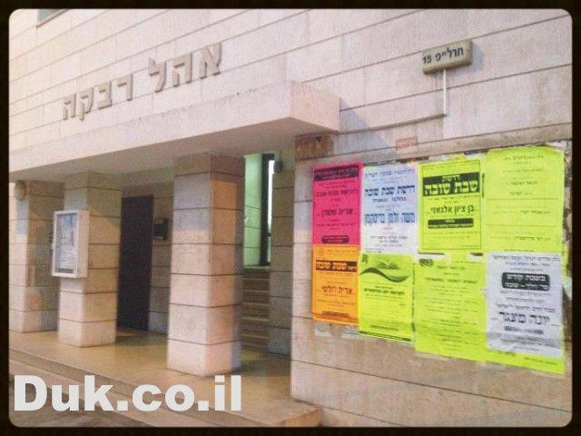 בית הכנסת אהל רבקה ירושלים