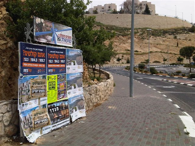 street posters jerusalem