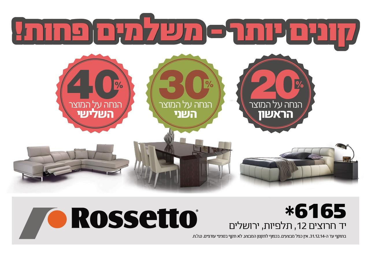 רהיטי רוזטו