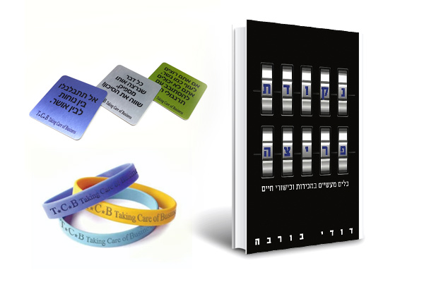 ספר + צמיד סילקון ממותג + 3 מגנטים