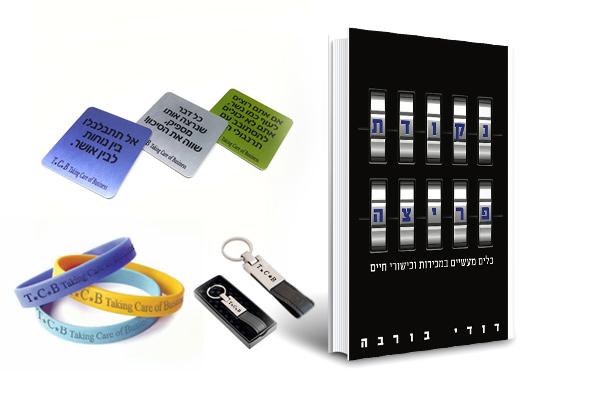 ספר + צמיד סילקון ממותג + 3 מגנטים + מחזיק מפתחות ממותג