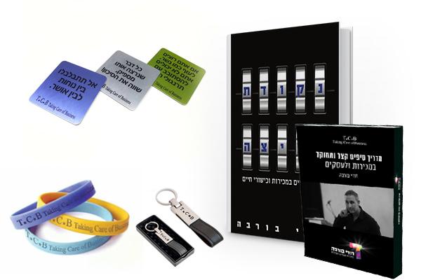 ספר + צמיד סילקון ממותג + 3 מגנטים + מחזיק מפתחות ממותג + מדריך הטיפים החזק ביותר