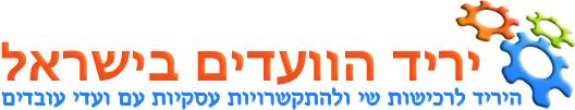 יריד הוועדים בישראל