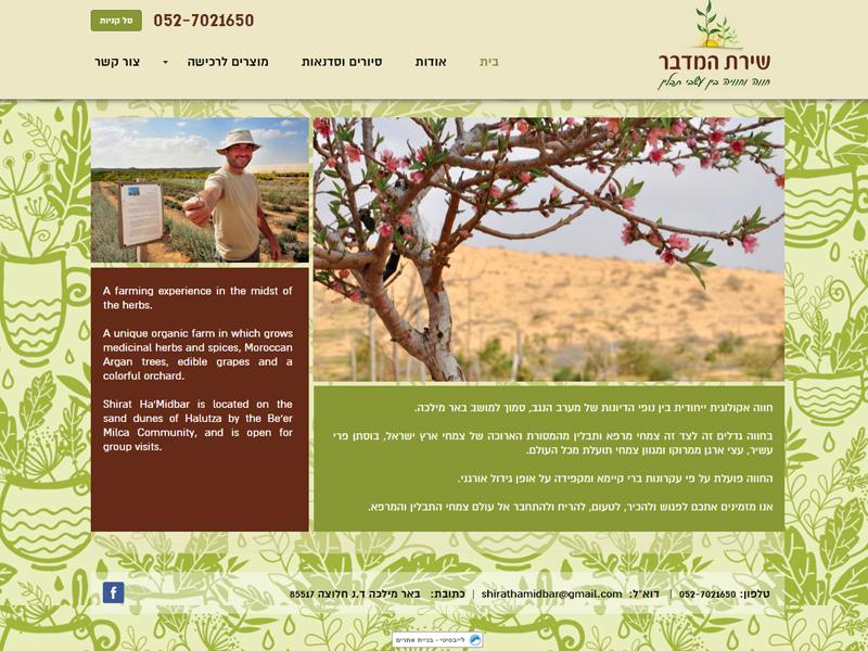 שירת המדבר - חווה וחוויה בין עשבי התבלין
