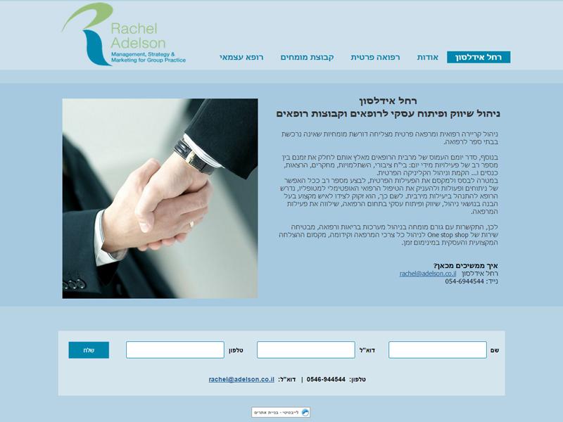רחל אידלסון - ניהול שיווק ופיתוח עסקי לרופאים וקבוצות רופאים